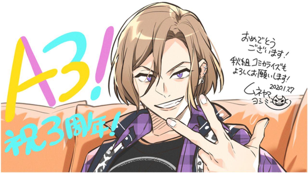 『A3!』ムネヤマヨシミ先生による万里&『エーステ』咲也役・横田龍儀さんや夏組によるお祝い動画も!関係者が3周年をお祝い