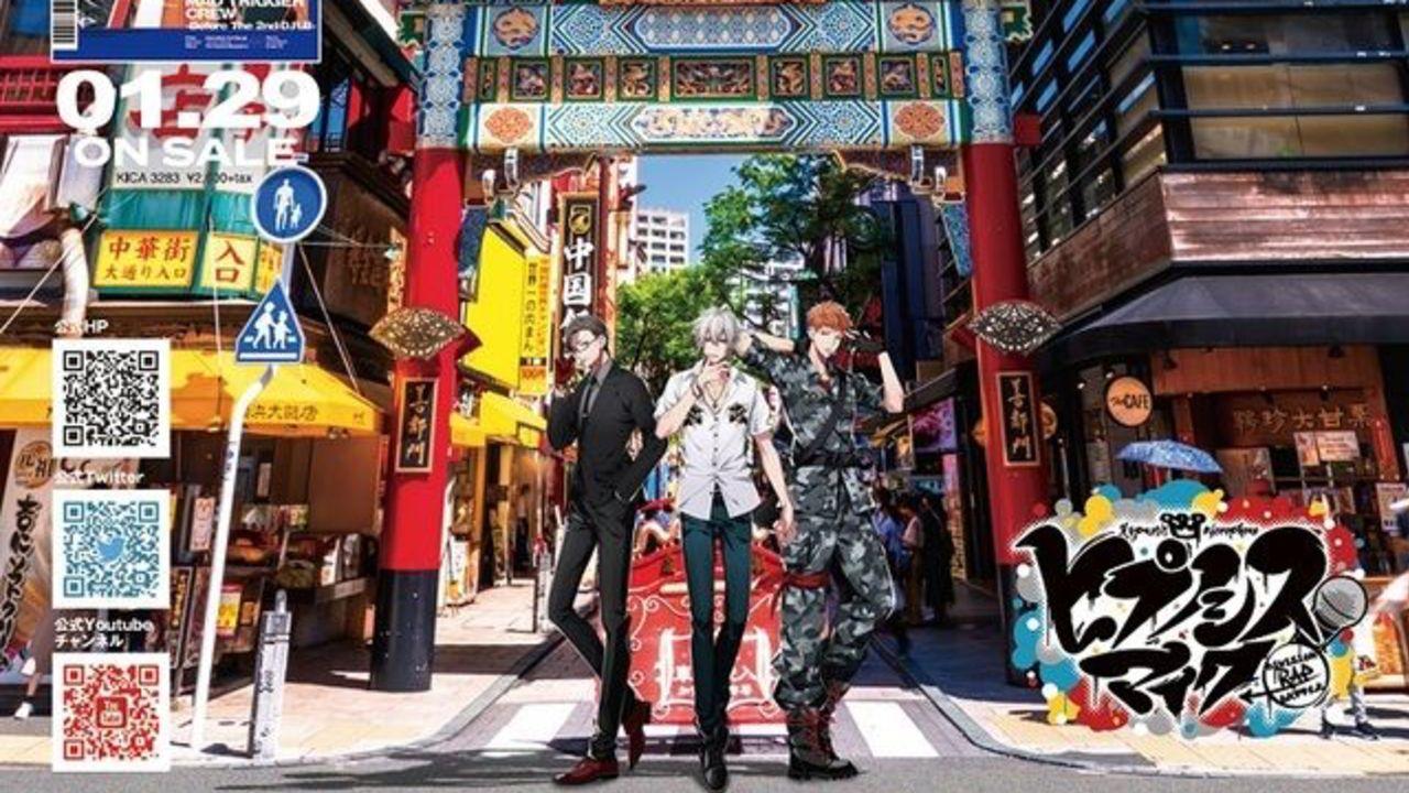 『ヒプマイ』M.T.C新曲発売を記念して「横浜中華街」とコラボ!限定チラシ配布やクリアカードもらえる3大施策解禁