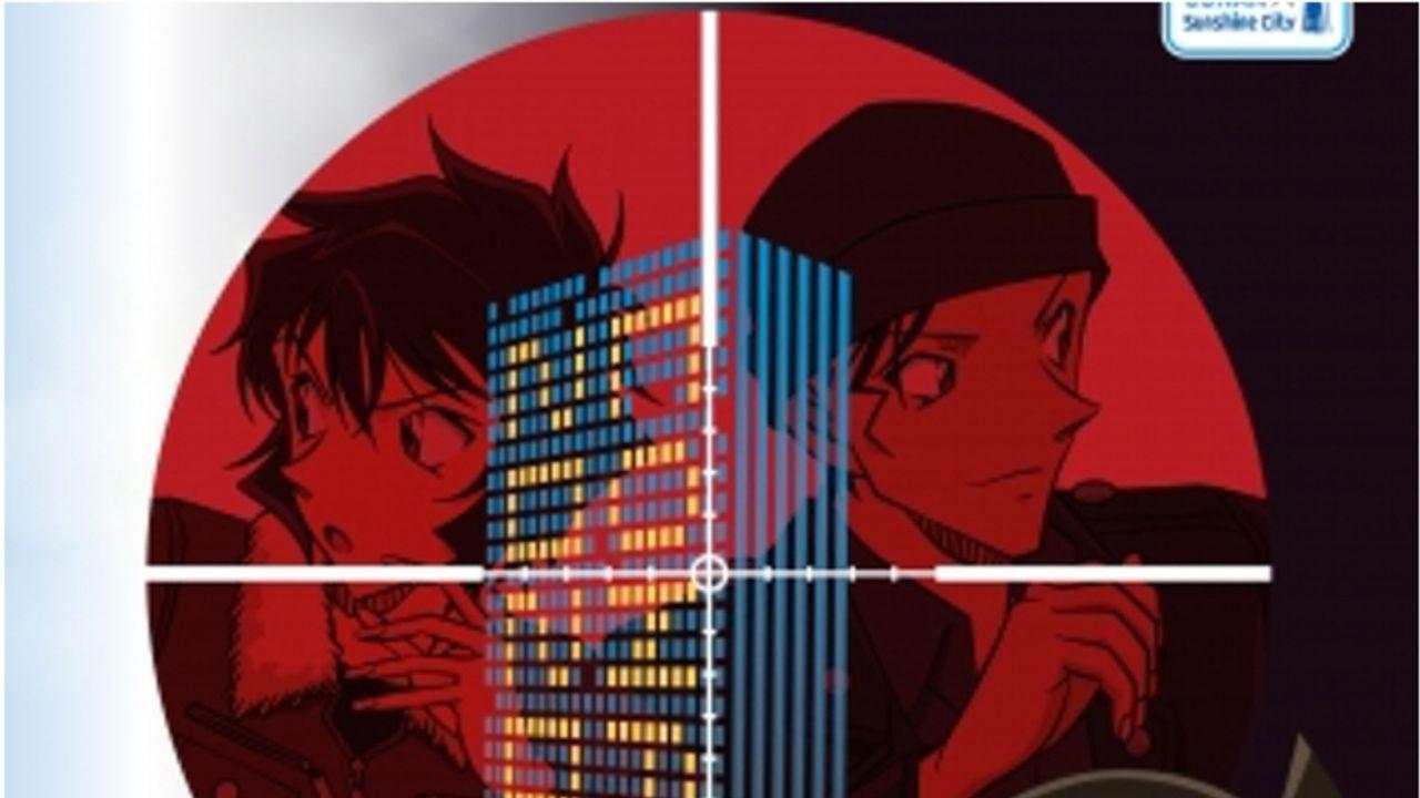 『名探偵コナン』x「サンシャインシティ」赤井秀一&世良真純が登場する謎解きラリー開催!フォトスポットやオリジナルグッズの販売も