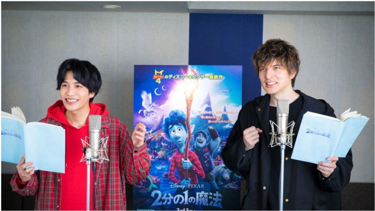 ディズニー映画最新作『2分の1の魔法』日本語版吹替えで志尊淳さん&城田優さんが兄弟役に挑戦!キャラボイス収録の予告も公開