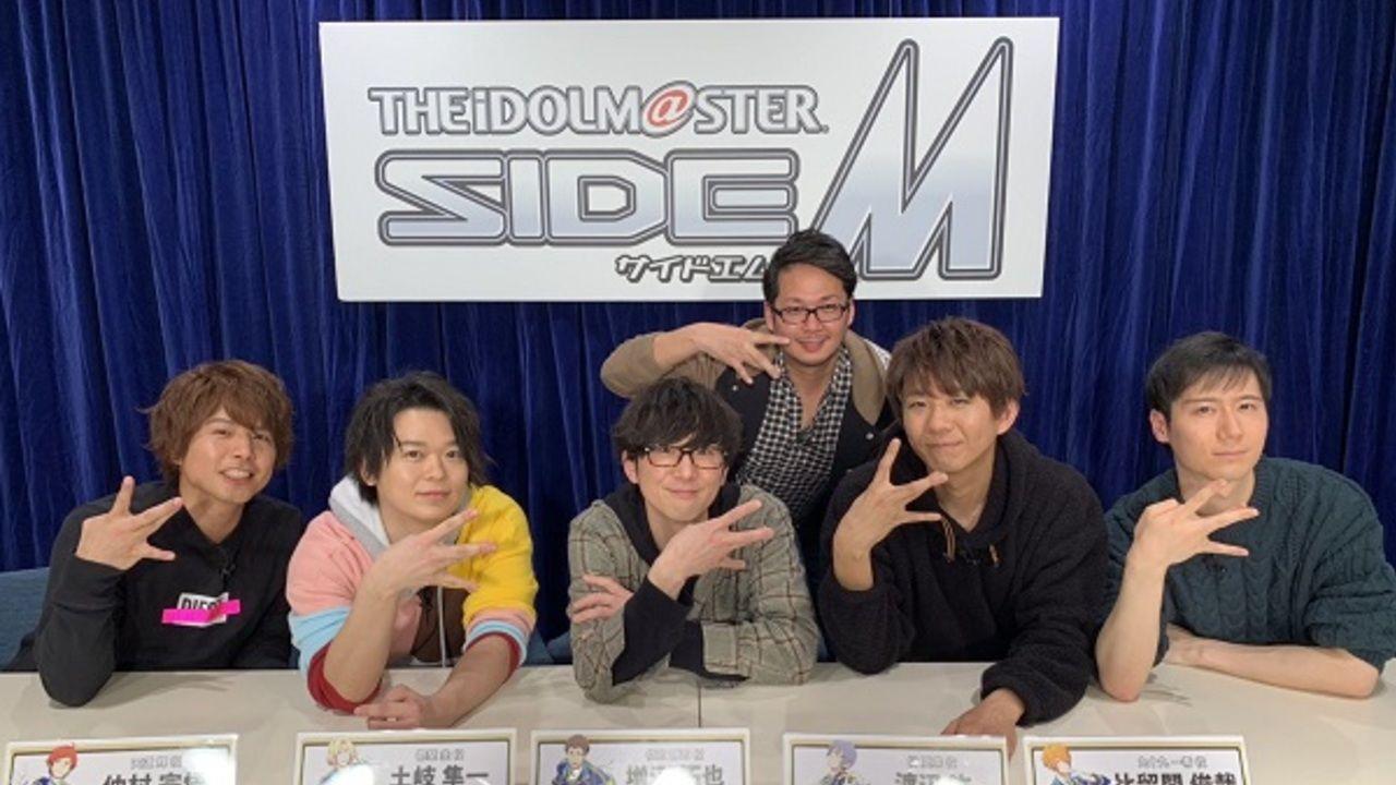『SideM』5thLIVE7月にメットライフ初単独!新曲発売・リリイベ決定&プロミ続報などニコ生で新情報続々解禁!