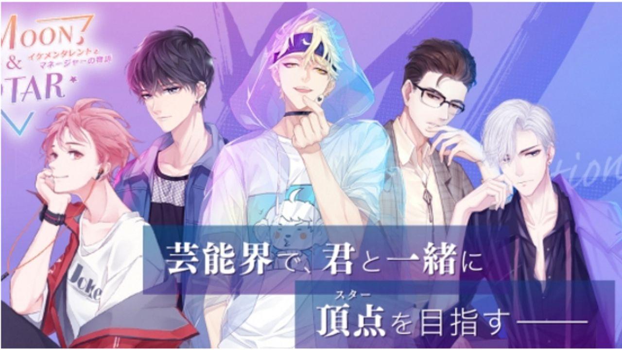 恋愛シミュレーションアプリ『Moon & Star』2020年春配信予定!木村良平さん、武内駿輔さんらがイケメンタレント役に決定