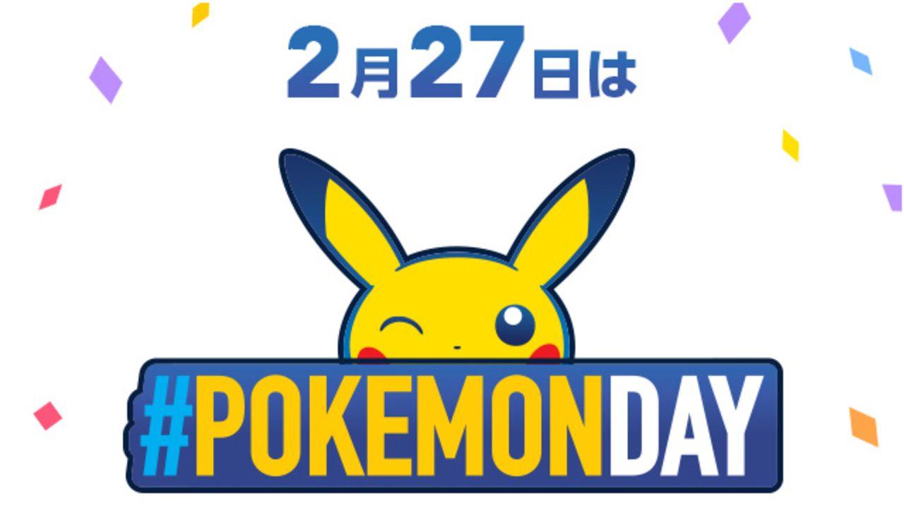 """2月27日が「Pokémon Day」として日本の記念日に!当日は『ポケモン ソード・シールド』に登場する""""新幻のポケモン""""発表"""