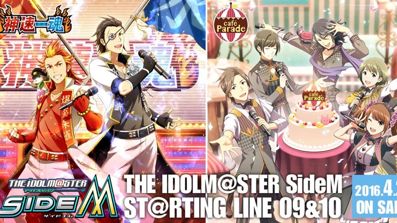 『アイマスSideM』CD第9弾・第10弾の発売を記念したお渡し会が開催!
