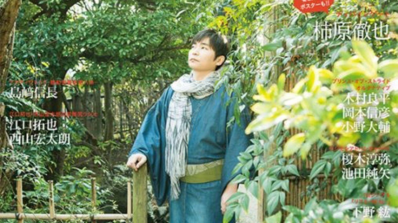 「歴史が動いた」石田彰さんが雑誌の表紙を飾る!異例の事態にファンが動揺!