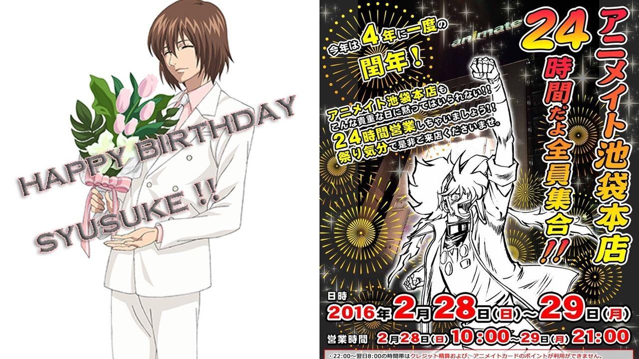4年に1度の不二リンピック!『テニプリ』不二の誕生日をアニメイト池袋本店で祝おう!