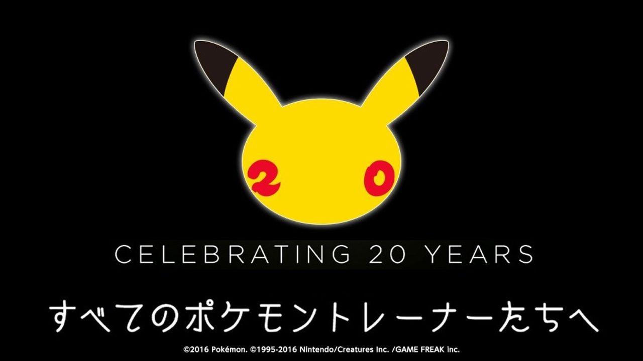 祝20周年!『ポケモンシリーズ』新作発表!ポケモントレーナーたちに向けた映像も公開