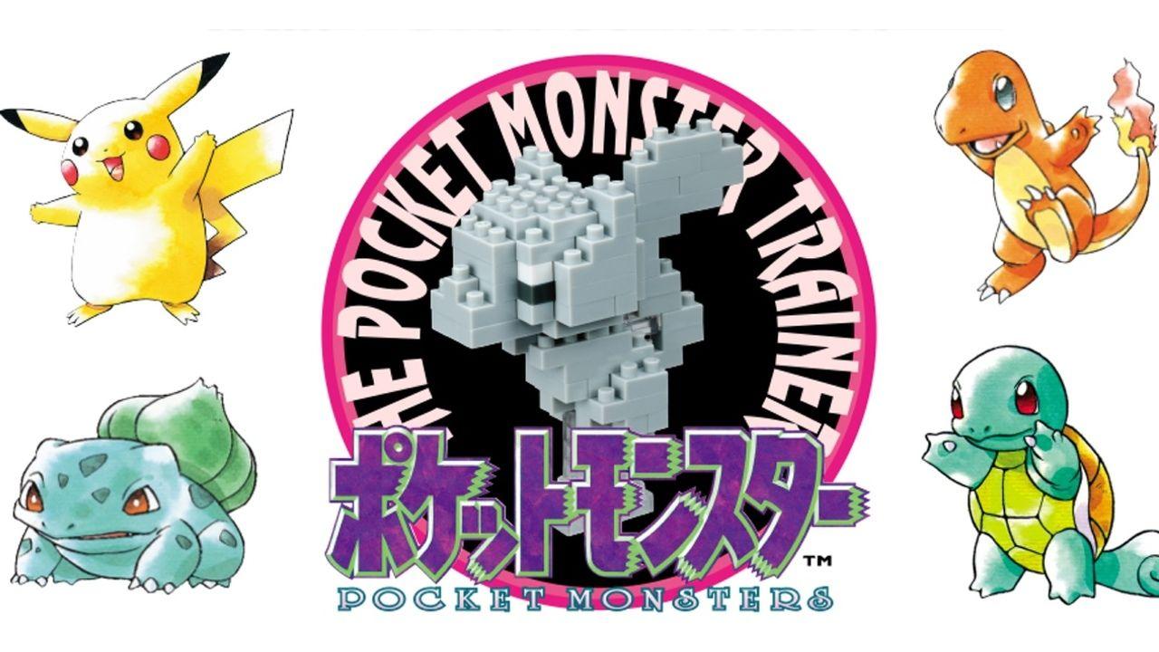 『ポケモン』当時の懐かしい姿でナノブロックに登場!ミュウもGETできる!