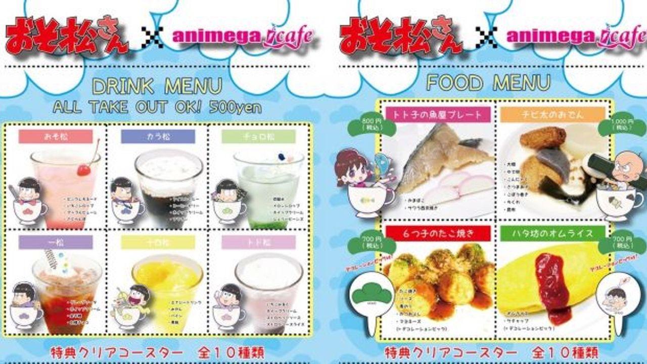 明日3月1日から開催!「おそ松さん×アニメガカフェ 」様々なドリンクとフードが展開!
