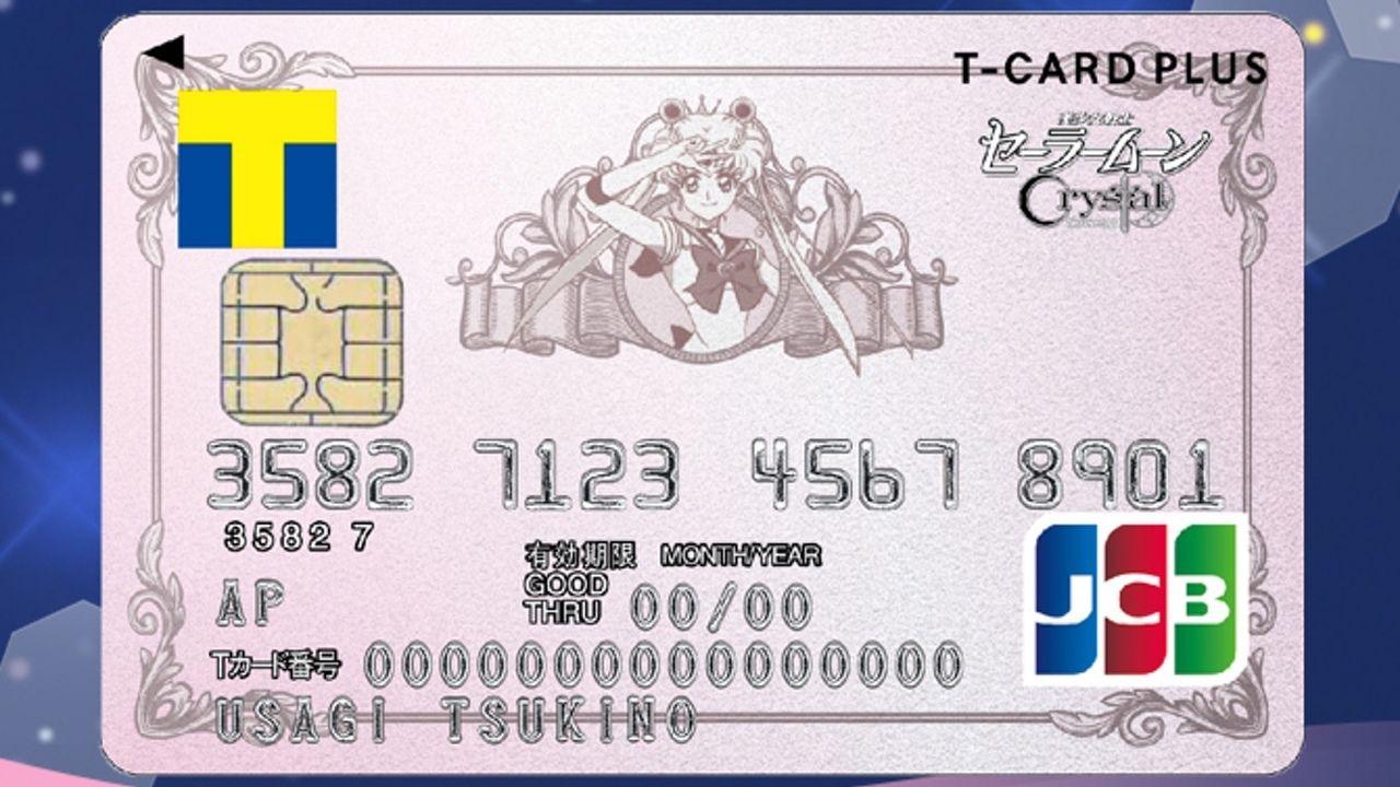 『セーラームーン』クレジット機能付きのTカード登場!貯めたポイントでグッズGET!