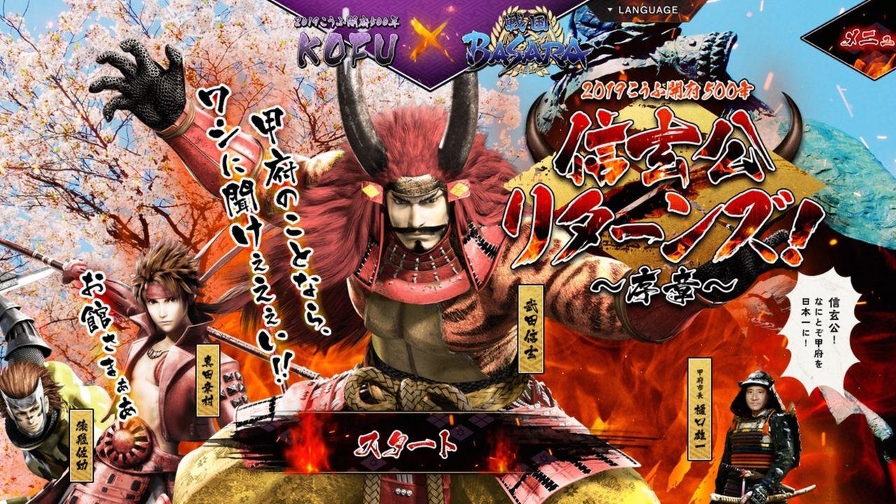 『戦国BASARA』×甲府市のコラボ3弾が始動!武田家ゆかりの地甲府を世界へ!!
