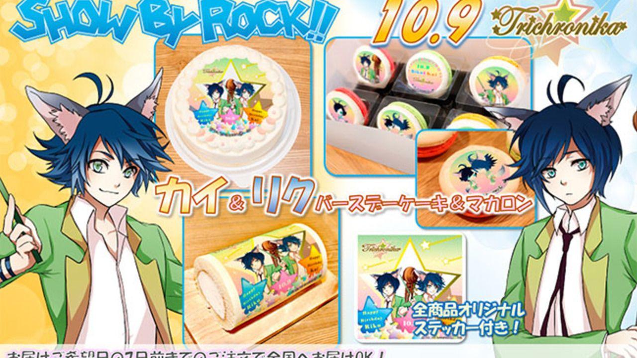 『SHOW BY ROCK!!』カイ&リクの誕生日限定プリロールが発売!これは祝うしかない!