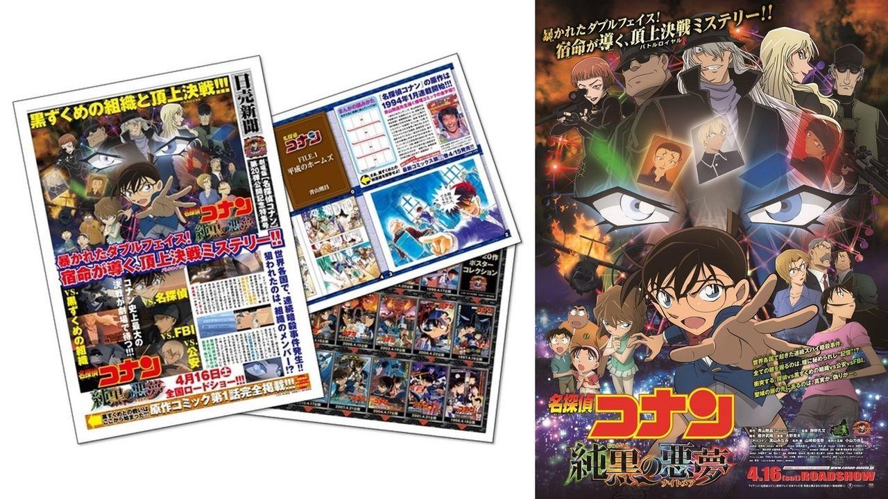 劇場版『名探偵コナン』日売新聞刊行決定!原作第1話や歴代のポスターを楽しめる!