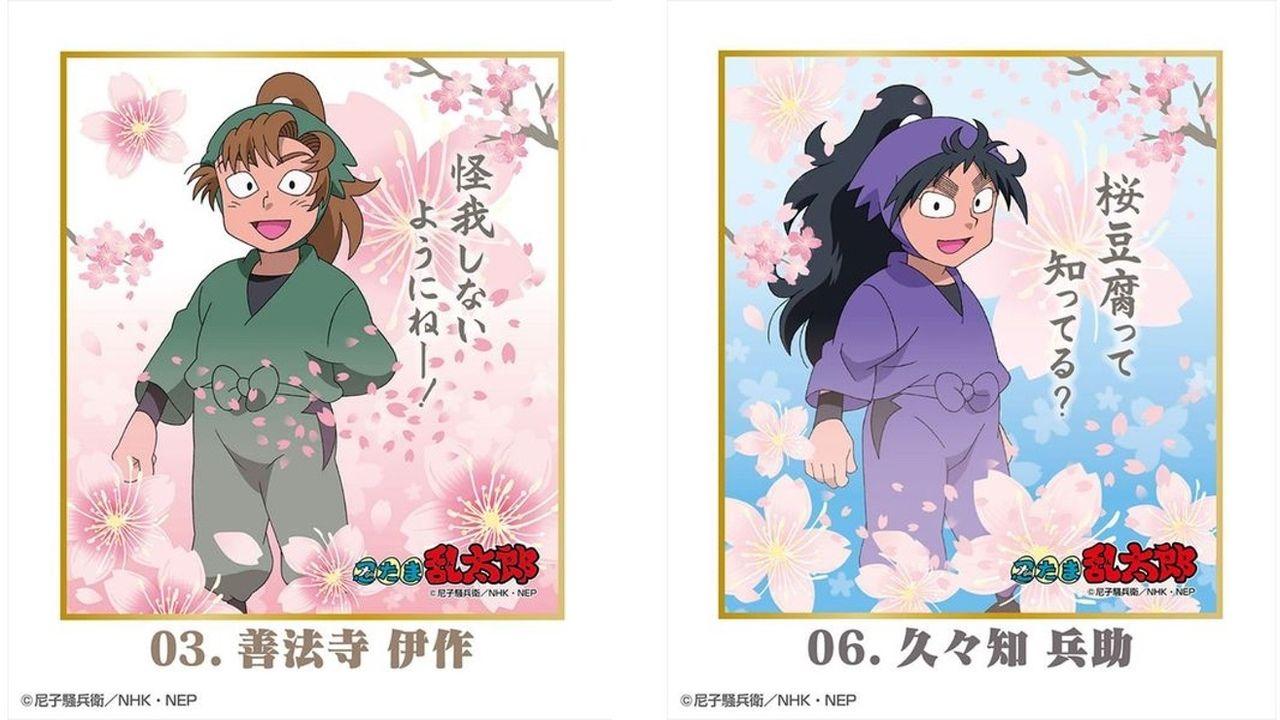 早くも春がやってきた!『忍たま乱太郎』より各学年が描かれた貴重な色紙が登場!