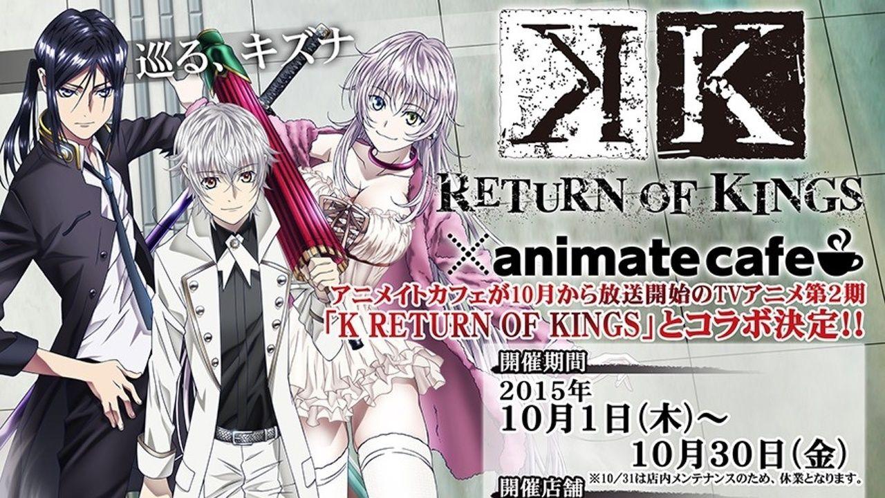 『K RETURN OF KINGS』×アニメイトカフェショップ池袋2号店のメニューなどの詳細が公開!