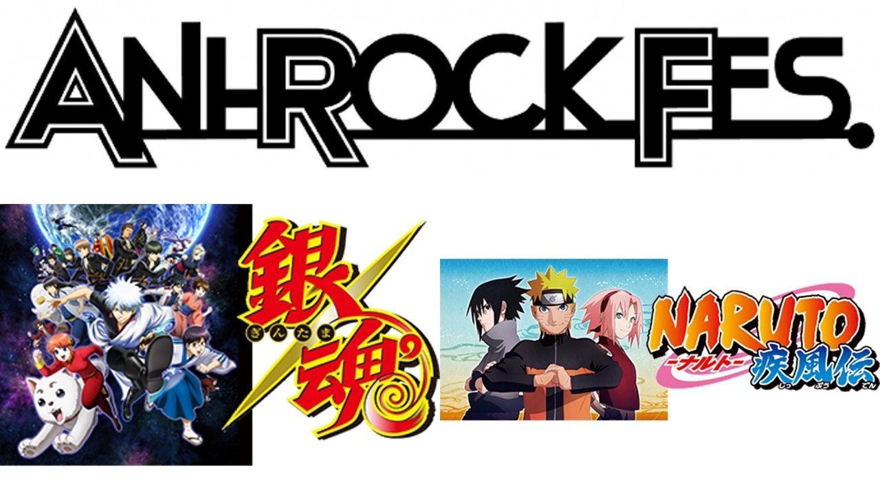 『銀魂』『NARUTO』の歴代主題歌アーティストたちが集う!夢の様な音楽フェス開催!