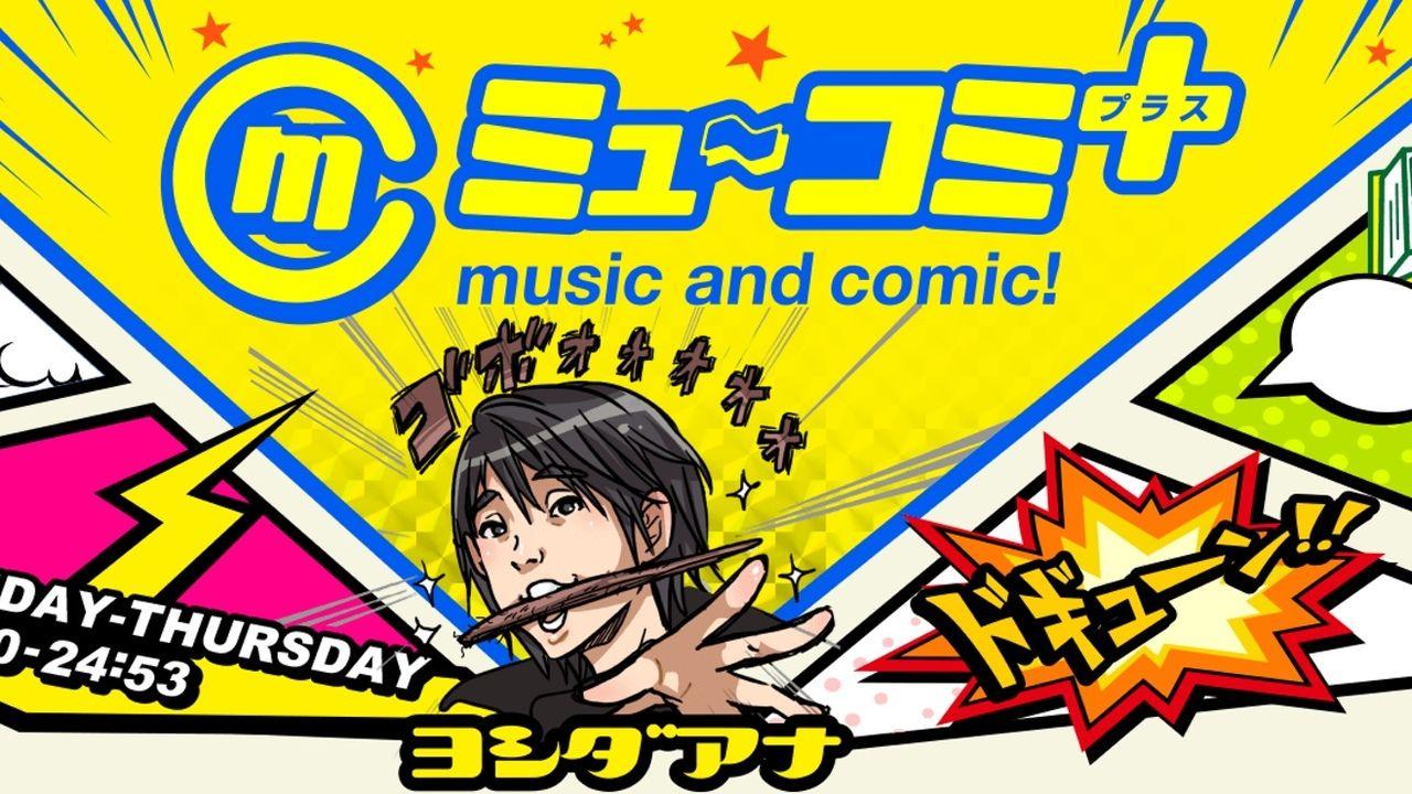 石井マークさん&榎本温子さん夫妻がラジオ「ミュ〜コミプラス」に急遽出演決定!