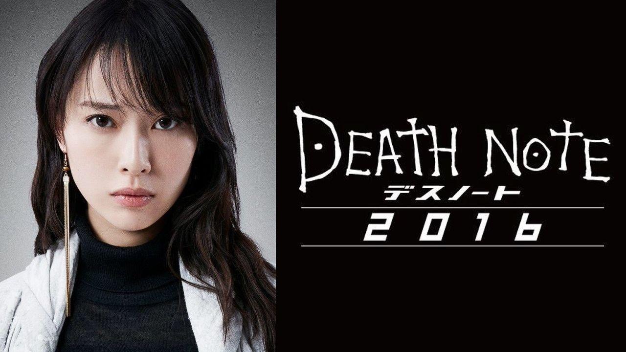 再びミサミサが!映画『デスノート2016』に戸田恵梨香さんが弥海砂役で出演決定