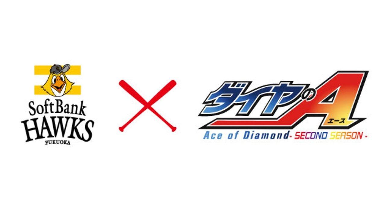 『ダイヤのA』×『ソフトバンクホークス』コラボ第2弾決定!キャスト出演イベントも!
