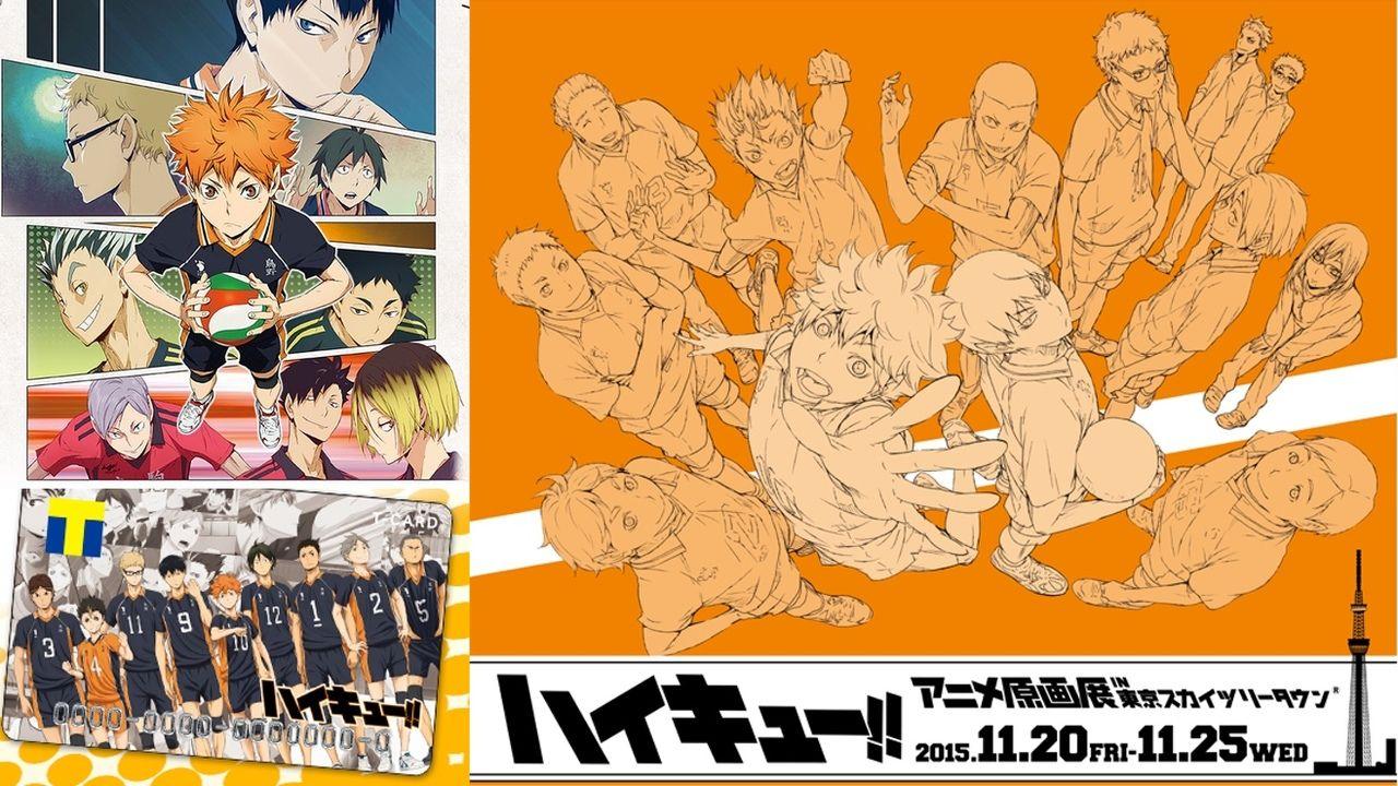 『ハイキュー!!』がTカードに!そして、アニメ原画展がスカイツリーで11月より開催!