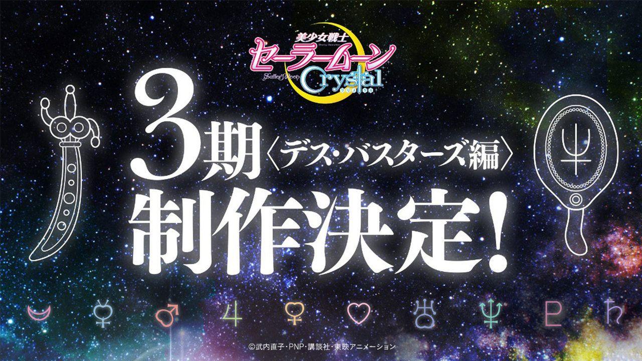 『セーラームーン Crystal』第3期<デス・バスターズ編>制作決定!ついに10戦士が揃う!