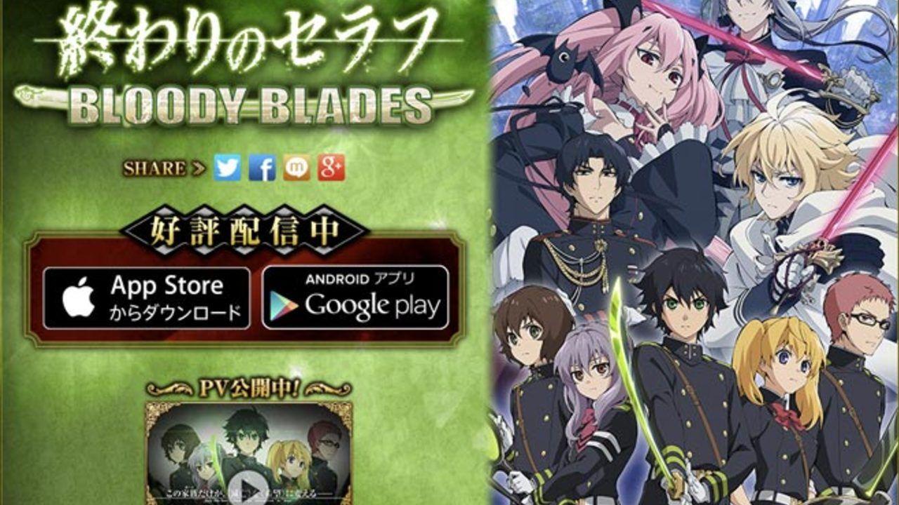 スマホ向けアプリ『終わりのセラフ BLOODY BLADES』本日配信開始!さらにJ-WORLDイベントの詳細も公開!