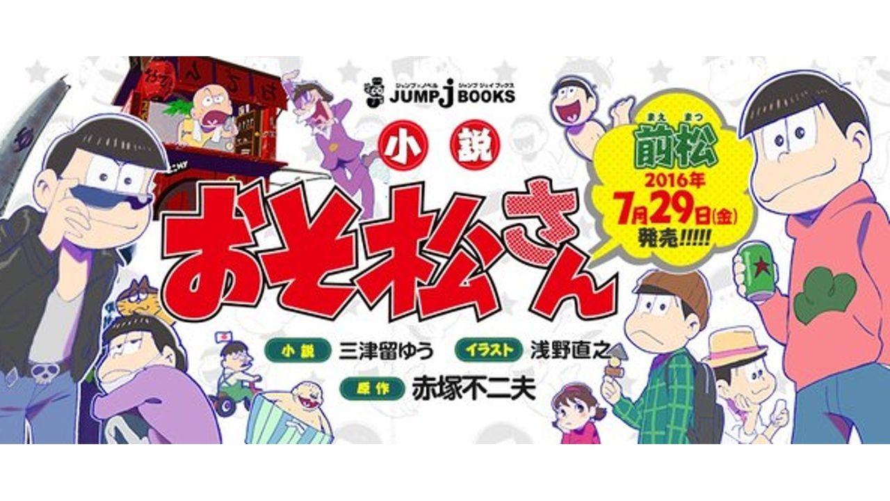 """小説『おそ松さん』早くも第2弾の""""後松""""発売決定!前松のストーリーも発表!"""