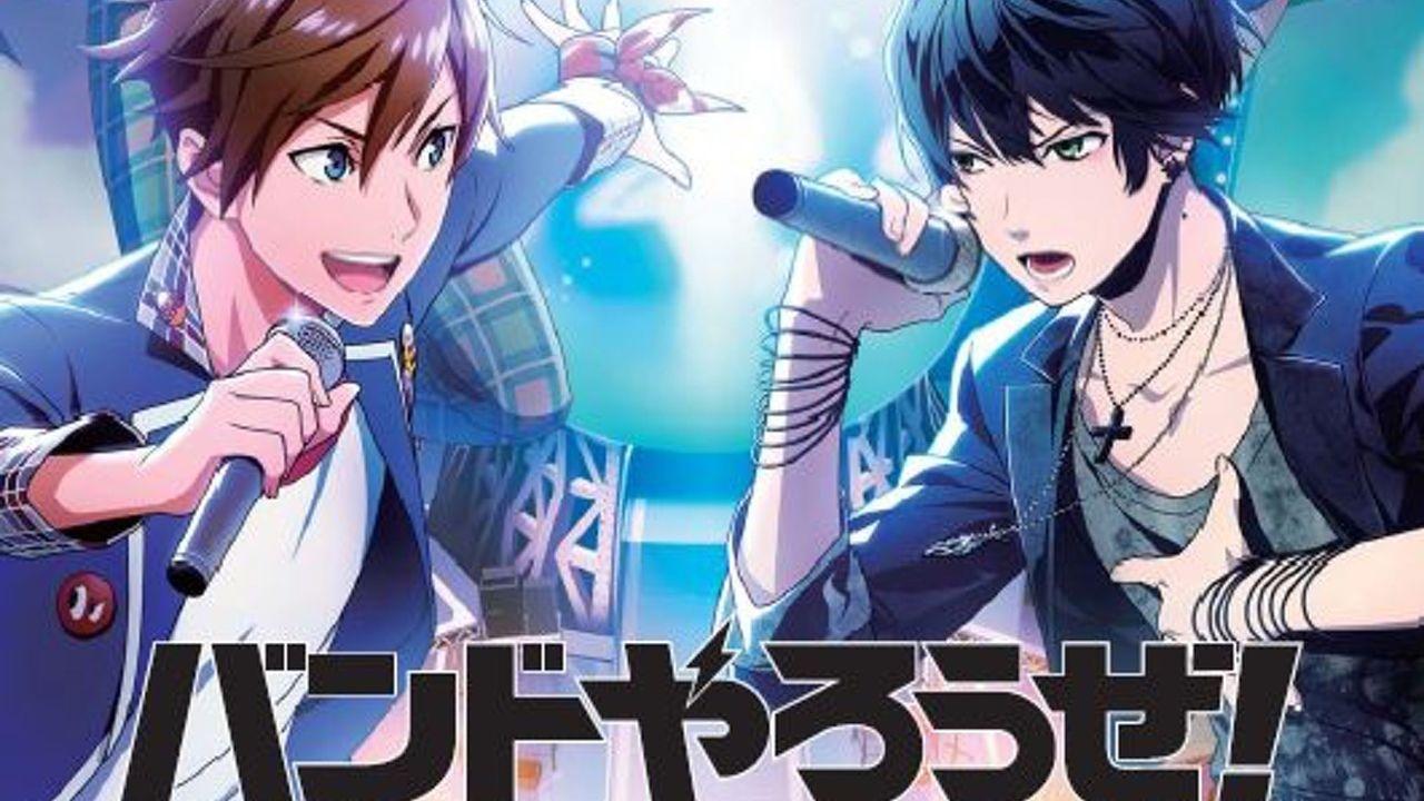 アプリ『バンドやろうぜ!』夏に配信開始決定!新ビジュアル、新MVも公開!
