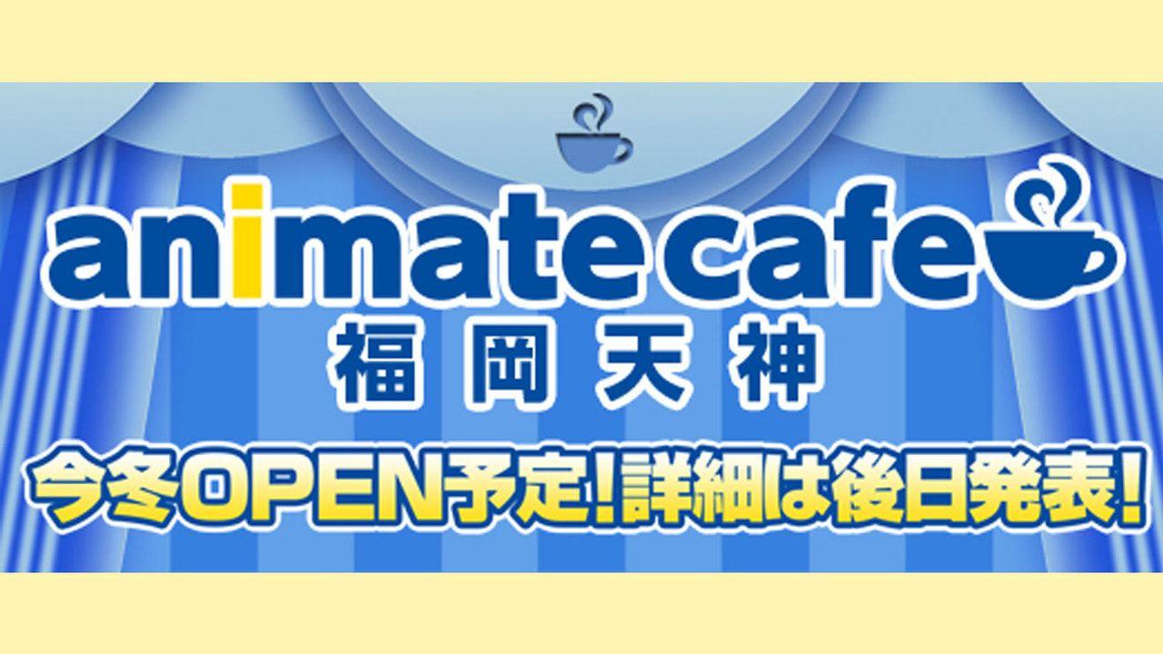 九州初出店!アニメイトカフェが福岡天神に今冬オープン