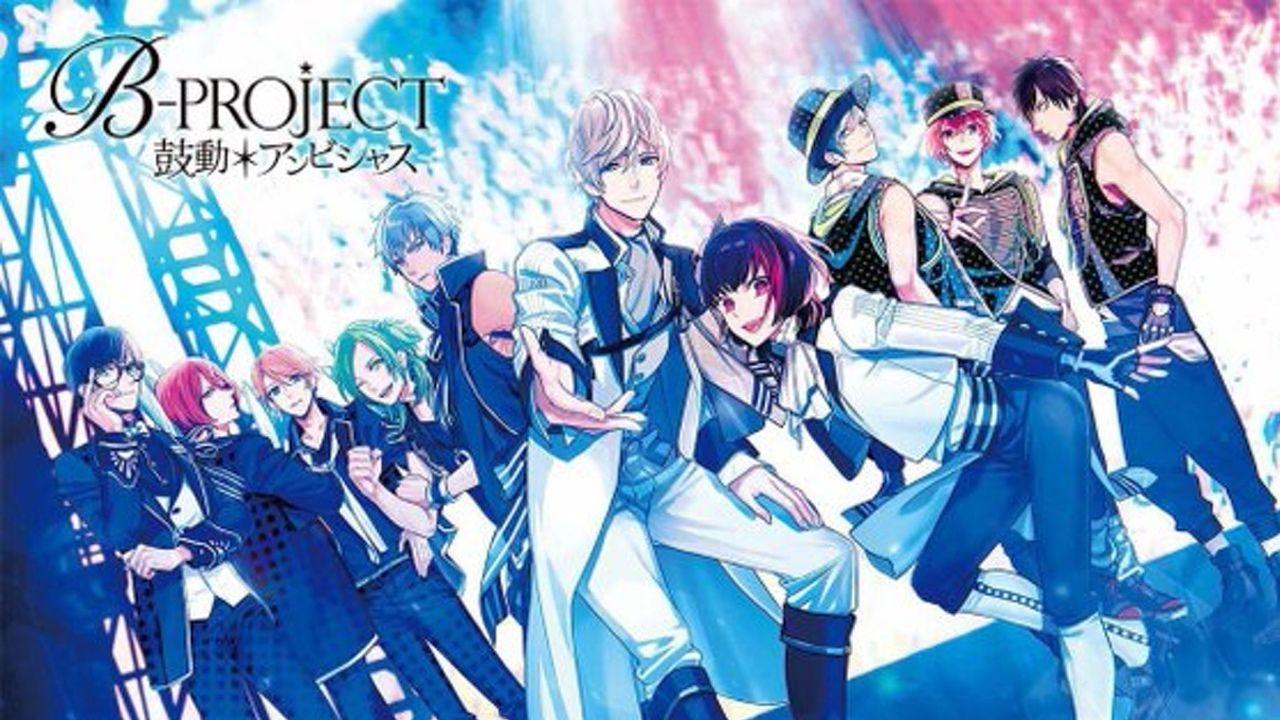 『B-PROJECT』のTVアニメ化が決定!描き下ろしビジュアルや放送時期も公開!
