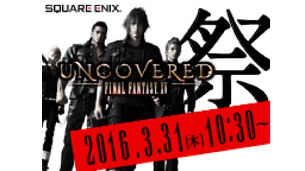 『FF XV』いよいよ発売日が発表!鈴木達央さん、宮野真守さん達と感動の瞬間を共有!