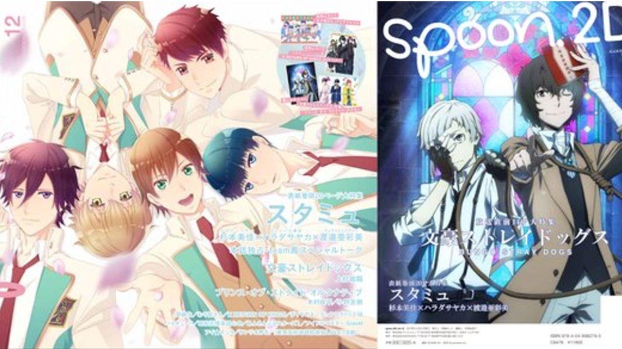 「spoon.2Di vol.12」巻頭特集は『スタミュ』!Wカバーに『文スト』が登場