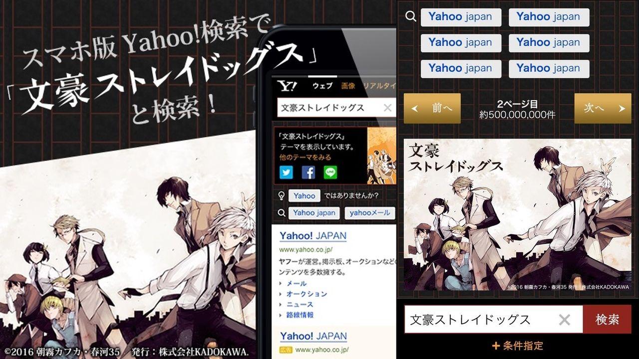 Yahoo!で『文豪ストレイドッグス』を検索!Yahoo!検索きせかえテーマに文ストが登場