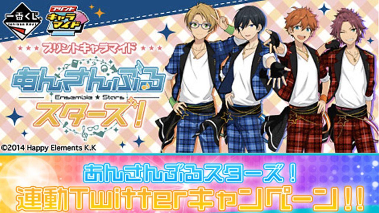 3日から『あんスタ!』のプリントキャラマイド開始!くじや連動Twitterキャンペーン情報も!