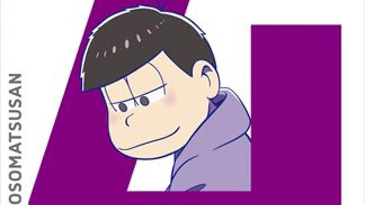 『おそ松さん』Blu-ray&DVD第四松のジャケット公開!特典にクソ松菌予防マスクw
