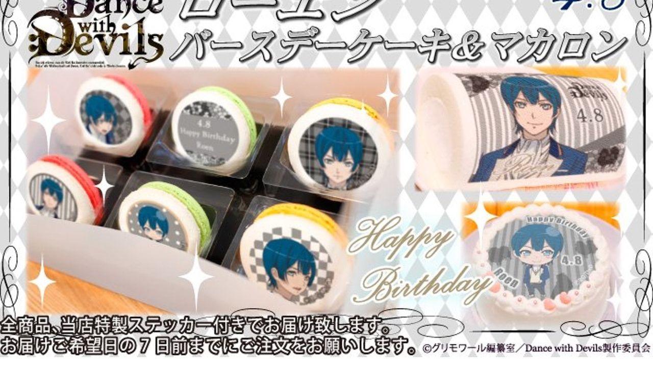 『ダンデビ』より、ローエンのバースデープリロールが発売決定!Happy Birthday!