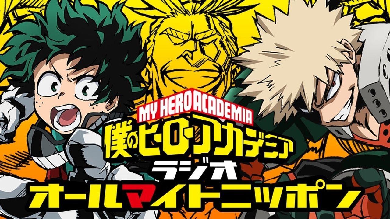 『僕のヒーローアカデミア』ラジオ配信決定!公式インスタグラムでは原画公開中!