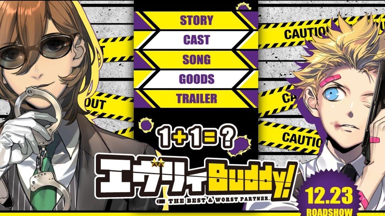 【うたプリ】シアターシャイニング第三弾「エヴリィBuddy!」公式サイトオープン!