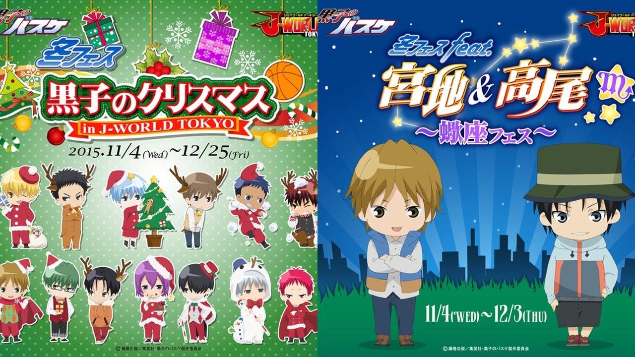 11月4日からJ-WORLD TOKYOにて『黒バス』の2つのイベント開催が決定!