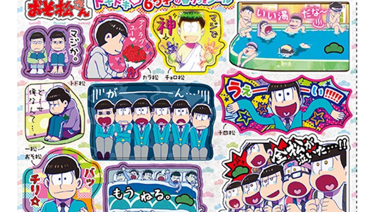本日30日発売!『おそ松さん』ニートの香りって良いの?「ちゃお」6つ子の香りつきシール登場