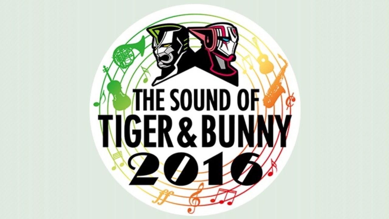 『タイバニ』5周年!「THE SOUND OF TIGER & BUNNY 2016」開催決定!