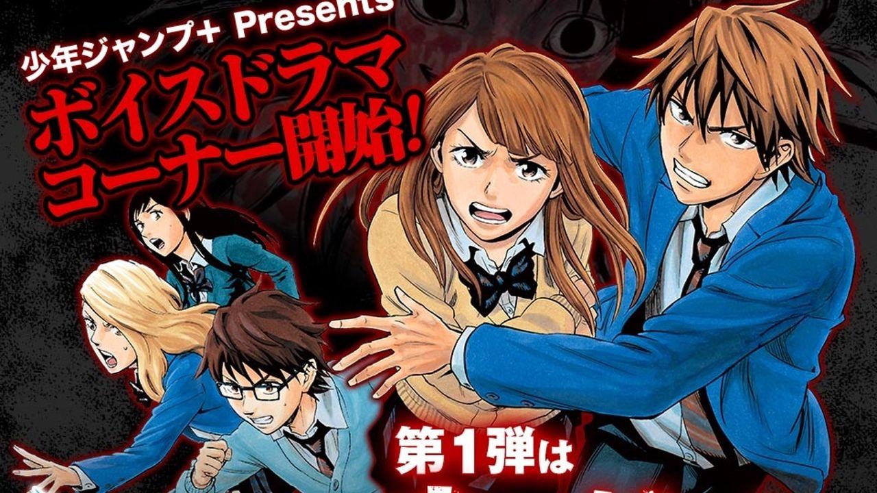 「ジャンプ+」のホラー漫画『カラダ探し』がボイスドラマに!江口拓也さんら出演
