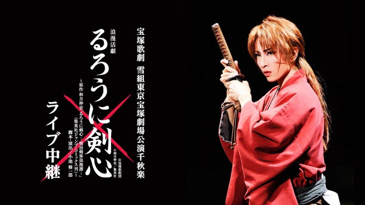 宝塚歌劇『るろうに剣心』千秋楽を全国の映画館でライブビューイング決定!