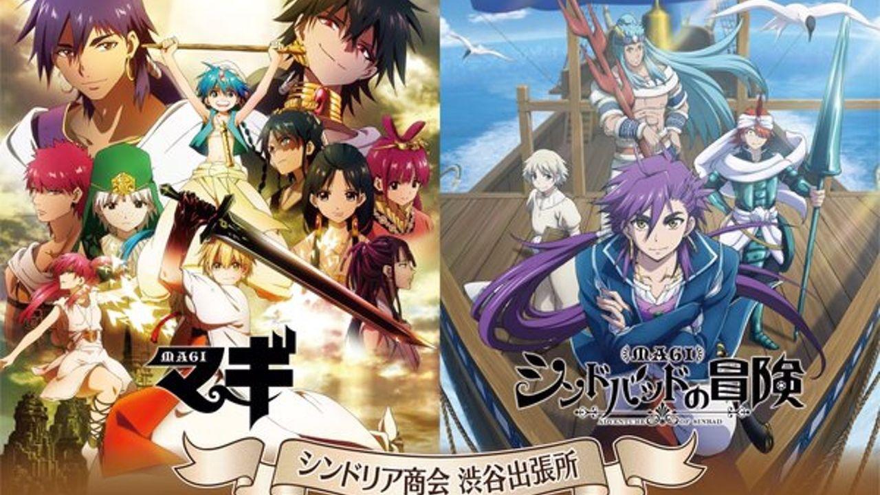 『マギ シンドバッドの冒険』&『マギ』のコラボSHOPが渋谷マルイに期間限定で登場!