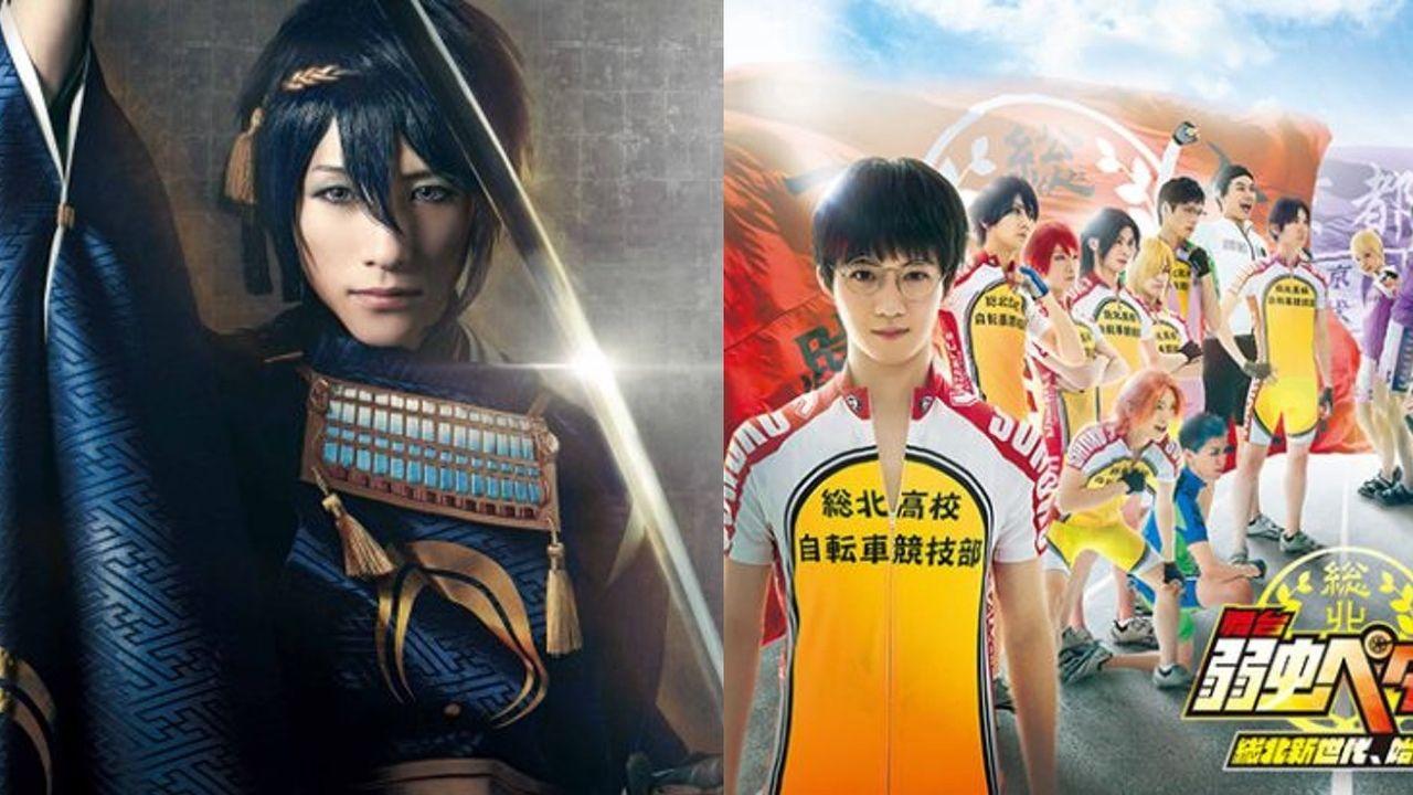 NHK『Rの法則』にて舞台『刀剣乱舞』や『弱虫ペダル』の魅力を徹底解明!