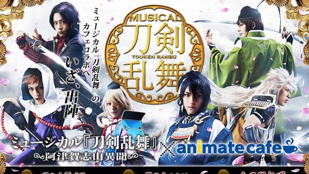 ミュージカル『刀剣乱舞』今度はアニメイトカフェにいざ出陣!コラボカフェ開催決定!