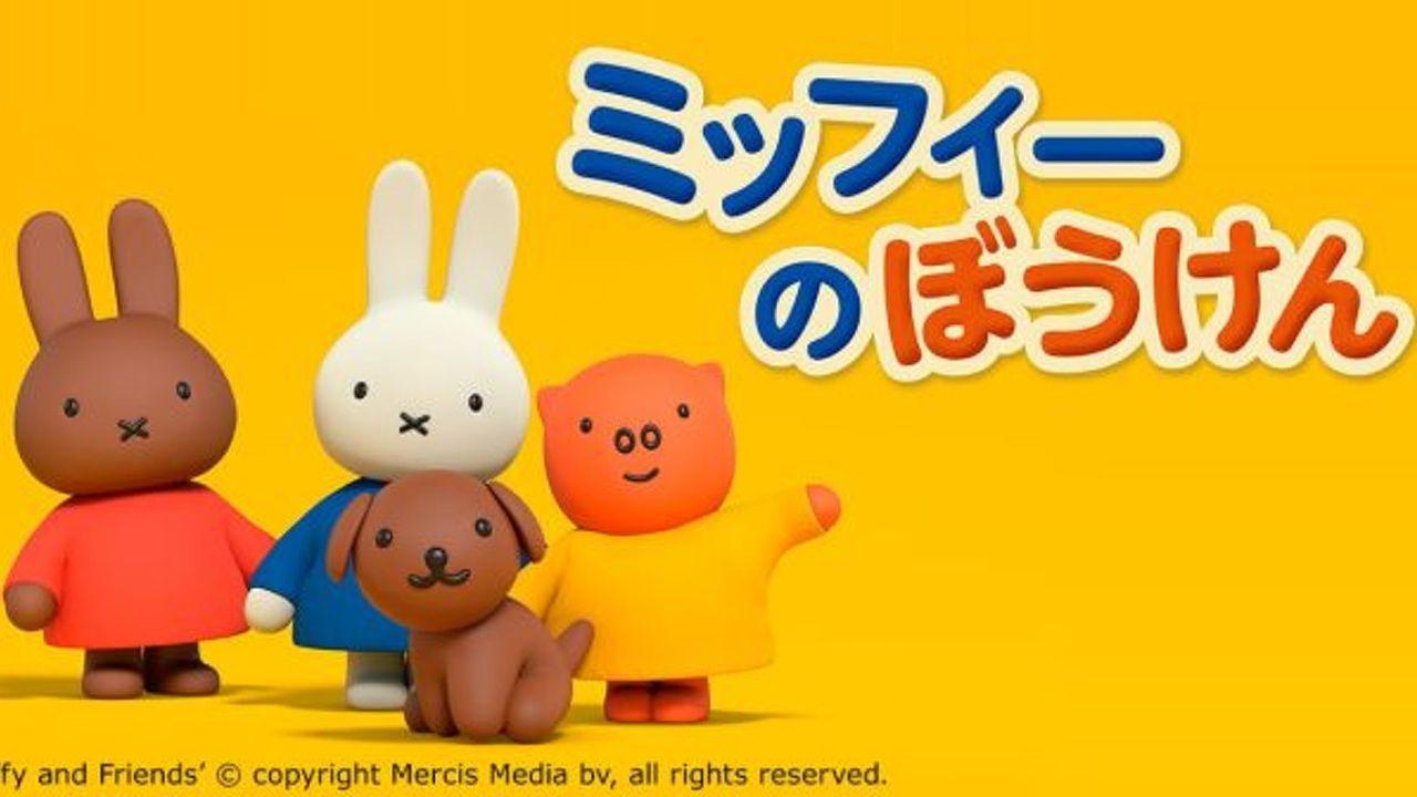 『ミッフィー』のCGアニメ番組のナレーターに櫻井孝宏さん起用!毎週放送予定!