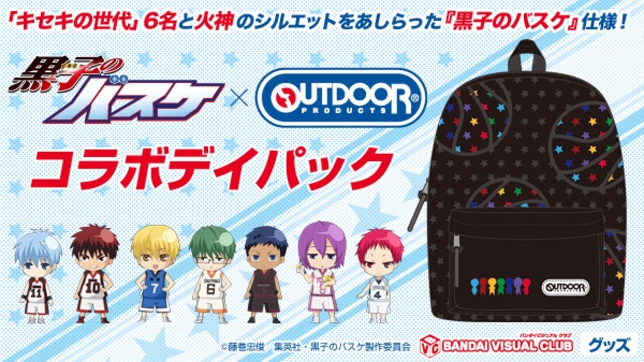 『黒子のバスケ』×OUTDOOR!黒バス仕様のデイパックで出かけよう!