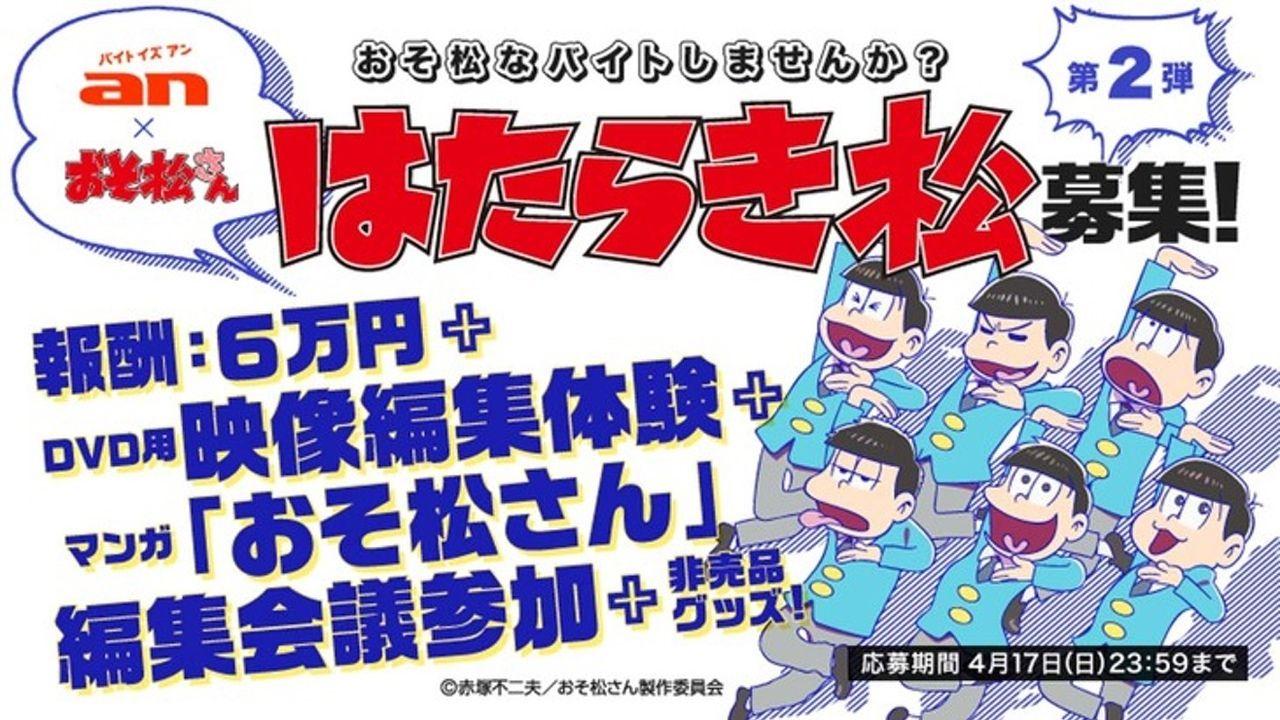 『おそ松さん』an×コラボ第2弾「はたらき松」募集! 報酬は6つ子にちなんだ6万!