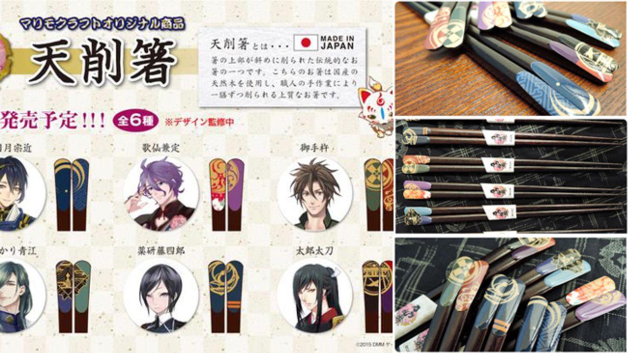 『刀剣乱舞』「天削箸」の実物画像が公開!一つ一つが職人さんの手作りで、これは綺麗なお箸だ!!